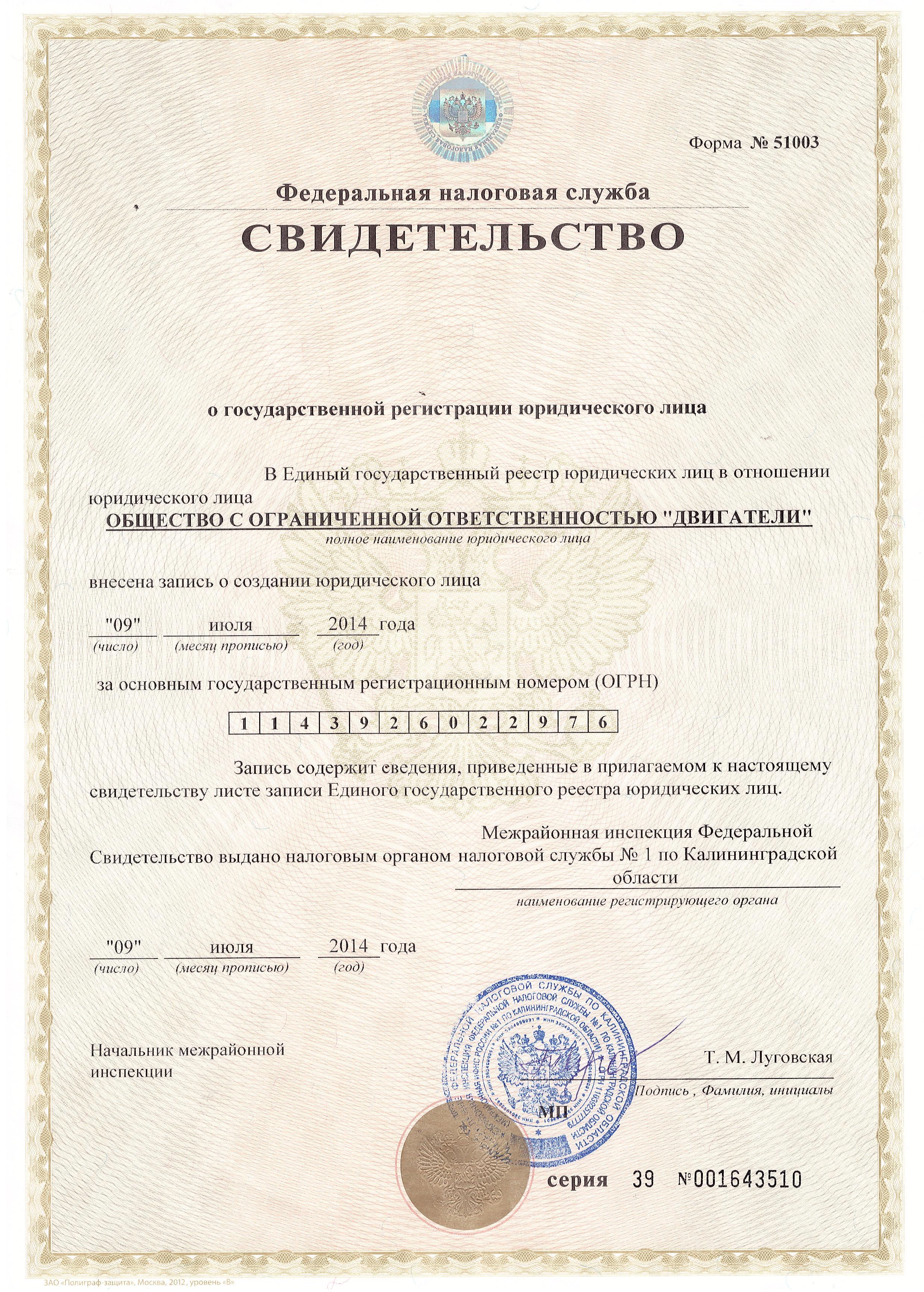 бланк заявления о постановке на учет автомобиля в гибдд 2015