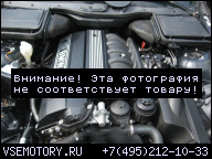 ДВИГАТЕЛЬ BMW E39 E38 E36 E46 2, 0 520 ГАРАНТИЯ В СБОРЕ