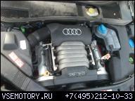 ДВИГАТЕЛЬ AUDI A6 C5 A4 B6 B7 A8 3.0 V6 ASN 130 ТЫС.KM