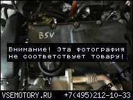 ДВИГАТЕЛЬ BSV SKODA PASSAT AUDI 1.9TDI