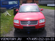 ДВИГАТЕЛЬ VW PASSAT B5 04Г. 2.5 TDI V6 ПОСЛЕ РЕСТАЙЛА BDH