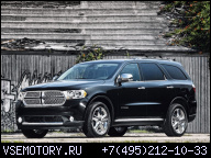 DODGE DURANGO JEEP CHRYSLER 2011- ДВИГАТЕЛЬ 5, 7 HEMI