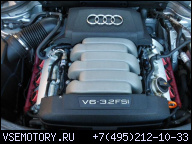 ДВИГАТЕЛЬ AUDI A8 D3 2007 3.2 V6 FSI ГАРАНТИЯ