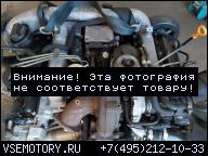 ДВИГАТЕЛЬ 2.5 V6 TDI AUDI A4 A6