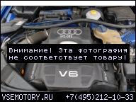 ДВИГАТЕЛЬ AUDI A4 A6 PASSAT B5 2, 4 V6 В СБОРЕ ALF