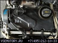 ДВИГАТЕЛЬ BKC VW SEAT AUDI SKODA 1.9TDI 105 Л.С..