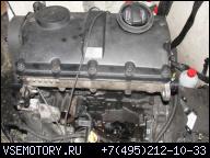 ДВИГАТЕЛЬ AWX PASSAT B5 AUDI A4 A6 96 KW