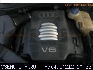 ДВИГАТЕЛЬ VW PASSAT B5 AUDI A4 A6 C5 2.8 V6 ACK 193KM