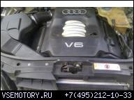 AUDI A4 A6 C5 2.4 V6 ДВИГАТЕЛЬ 165KM ГАРАНТИЯ 00Г.
