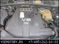 ДВИГАТЕЛЬ MOTOR AUDI A4 A6 A8 VW PASSAT B5 2, 5TDI V6