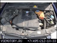 VW PASSAT B5 FL ПОСЛЕ РЕСТАЙЛА ДВИГАТЕЛЬ 2.5 V6 TDI AKN FILM!