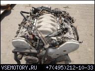 ДВИГАТЕЛЬ AUDI A8 D2 4.2 V8 95-99 AEM