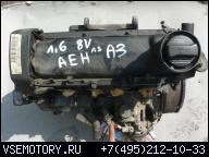 AUDI A3 GOLF IV 1, 6 8V ДВИГАТЕЛЬ AEH