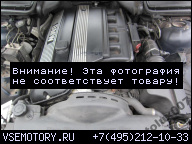 BMW E46 320 CI E39 520 2.2 M52 M54 170 Л.С. ДВИГАТЕЛЬ