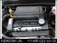 ДВИГАТЕЛЬ VW FOX 1.4 16V 03-11R ГАРАНТИЯ BBY