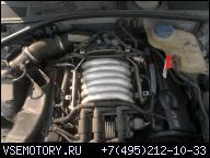 AUDI A6 C5 2.8 V6 ДВИГАТЕЛЬ ZDROWY Z ГЕРМАНИИ ALG