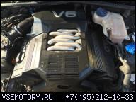 ДВИГАТЕЛЬ В СБОРЕ AUDI A4 2.6 V6 190 ТЫС Z ГЕРМАНИИ