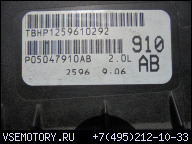 ДВИГАТЕЛЬ DODGE AVENGER CALIBER 2.0 VVT