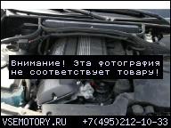 BMW E39 E60 E46 ДВИГАТЕЛЬ M54B22 2.2 170 Л.С. ГОЛЫЙ
