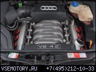 двигатель audi 4.2 aec ua. купить